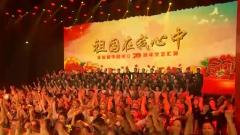 """""""祖国在我心中""""文艺汇演在京上演"""