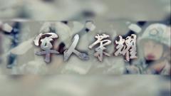 《讲武堂》20191006《军人荣耀之战火平息创盛会》
