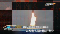 《防務新觀察》20191008 朝鮮試潛射導彈 美俄射洲際導彈 先發制人核對抗升級?