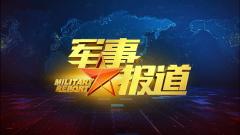 《軍事報道》20191009秋日白哈巴最美國旗紅