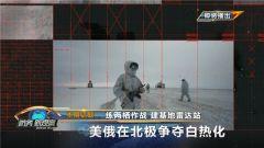 《防務新觀察》20191009 練兩棲作戰 建基地雷達站 美俄在北極爭奪白熱化