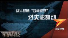 """《軍事科技》20191009 戰斗機的""""武林絕學""""——過失速機動"""