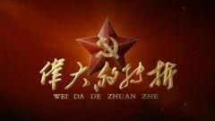 新中國崢嶸歲月   偉大的轉折