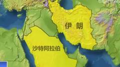 伊朗外长:愿意随时与沙特对话