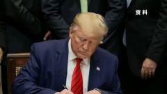 美財政部:特朗普有意簽署行政令制裁土耳其