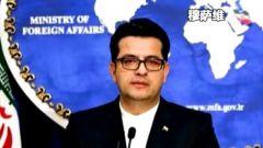 伊朗油轮在红海海域遭袭 伊朗外交部:油轮遭到两次袭击 船体受损