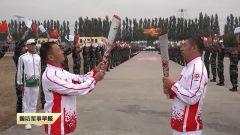 第七届世界军人运动会军营圣火传递圆满结束