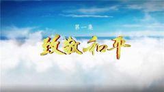 军运会纪录片《和平荣耀》第一集《致敬和平》