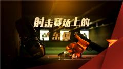 """預告:《軍迷行天下》本期播出《射擊賽場上的""""東風""""》"""