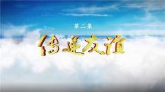 《和平榮耀》預告:第二集《傳遞友誼》