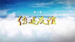 军运会纪录片《和平荣耀》第二集《传递友谊》