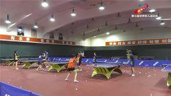 【军运会倒计时 探访中国军团】八一乒乓球队:8名国手向6枚金牌发起冲击