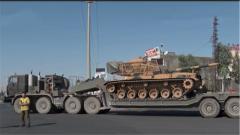 土对叙北部库尔德武装发动军事打击