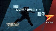 《軍事科技》20191016 探秘世界軍人運動會(上)跳傘