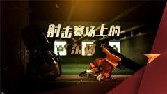 """《军迷行天下》20191016 射击赛场上的""""东风"""""""