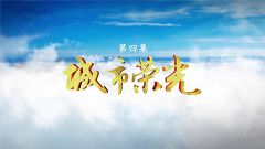 军运会纪录片《和平荣耀》第四集《城市荣光》