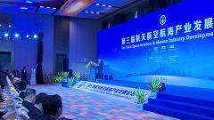 第三届航天航空航海产业发展论坛在长沙开幕