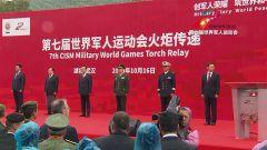 第七屆世界軍人運動會火炬傳遞在武漢站舉行