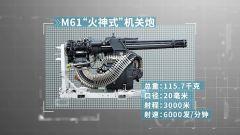"""上天入地的加特林:M61""""火神式""""機關炮"""