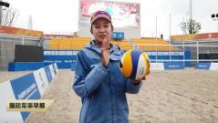 """距离军运会开幕还有1天 女子沙滩排球队员介绍""""沙排""""特点"""