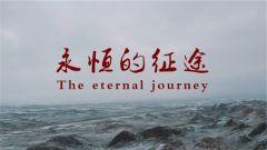 【领航强军新时代】纪实短片《致敬英雄老红军》