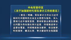 中央军委印发《关于加强新时代军队审计工作的意见》