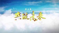 军运会纪录片《和平荣耀》第五集《共筑未来》