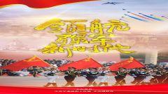"""""""领航强军新时代""""重大网络宣传活动启动"""