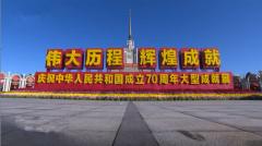 驻京部队官兵参观新中国成立70周年成就展