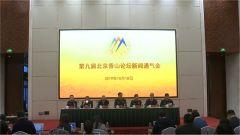 第九届北京香山论坛相关准备基本就绪