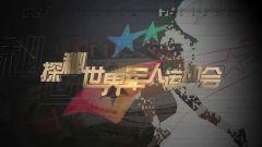 《軍事紀實》今日播出《探秘世界軍人運動會》