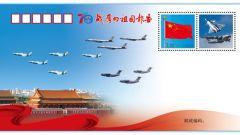 空军发布航空开放活动纪念封《战鹰向祖国报告》