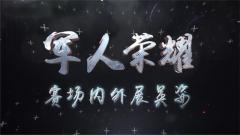 《講武堂》20191020《軍人榮耀》第三集《賽場內外展英姿》