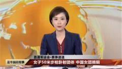 直通軍運會 女子50米步槍臥射團體 中國女團摘銅