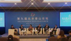 北京香山论坛会前研讨活动顺利展开