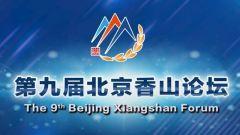 【直播預告】第九屆北京香山論壇:中國軍視網為您直播現場