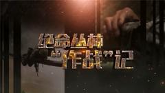 """《軍事紀實》今日播出《絕命叢林""""作戰""""記》"""