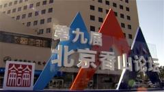 論兵·聚焦北京香山論壇 聽專家講解中國反恐的歷史