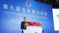 第九届北京香山论坛开幕 魏凤和宣读习近平主席贺信并作主旨发言