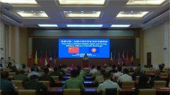 首届中国-东盟中青年军官友好交流活动在广州开幕