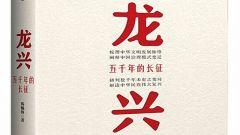 从历史中找寻智慧 ——读韩毓海的《龙兴:五千年的长征》