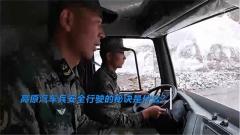 提高警惕檢查車輛 班長現場傳授高原汽車兵安全駕駛的秘訣