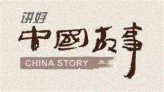 专家学者:加强沟通理解、讲好中国故事 我们任重道远