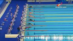 【直通軍運會】我軍選手在游泳多個項目中晉級決賽