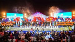中国国际飞行器设计挑战赛落幕 陆军工程大学学子创佳绩