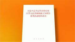 《习近平总书记在出席庆祝中华人民共和国成立70周年系列活动时的讲话》出版