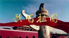 北京市西城區:譜寫雙擁華章 軍民共同歌唱祖國