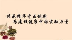 習近平:傳承精華守正創新 為建設健康中國貢獻力量