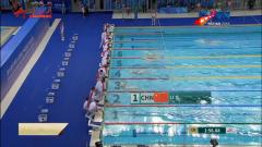 【直通军运会】游泳比赛收官 中国队再获五金