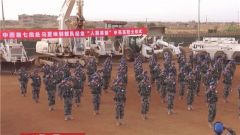 馬里:初心如磐 中國藍盔為國旗添彩